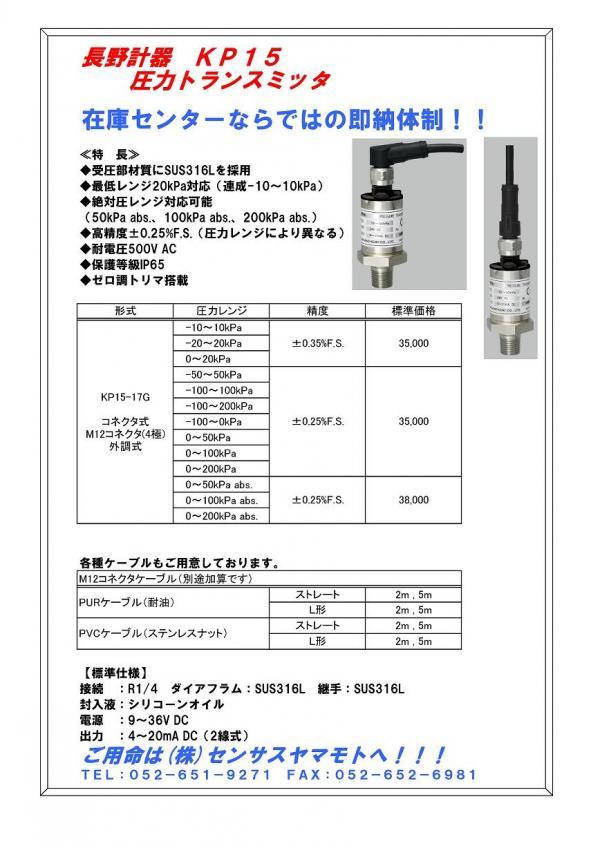 長野計器 高精度圧力トランスミッタKP15即納出来ます。